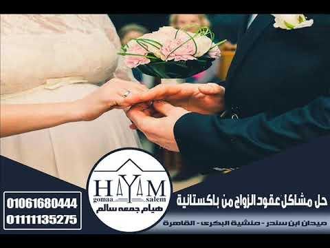 الاوراق المطلوبة لزواج مغربية من مصري