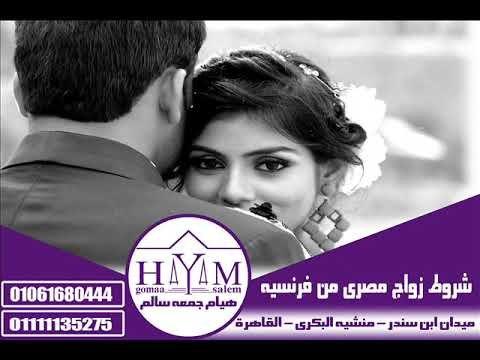 شروط زواج السوداني من مصرية