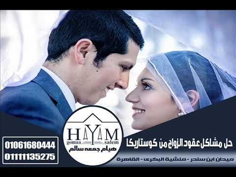 زواج الاجانب في  الجزائر – الجمهورية الجزائرية الديمقراطية الشعبية