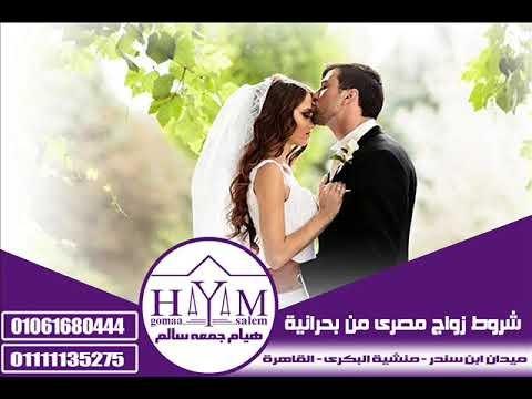 حالات زواج الاجانب في مصر وكيفية توثيق عقود زواج الاجانب