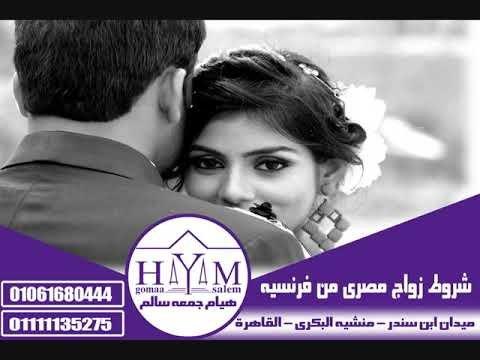 الإجراءات و الأوراق المطلوبة للزواج من أجنبي