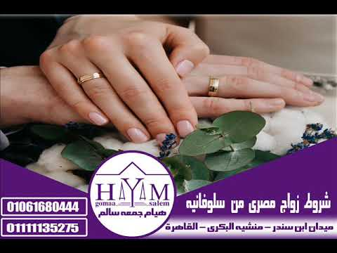 اجراءات #زواج جزائرية من مصري او العكس – العقد في #مصر 🇪🇬 و العقد في #الجزائر
