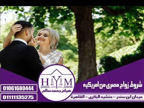 أسهل الطرق لتوثيق الزواج باجنبية في مصر استخراج اقامة وشهادات عدم الممانعة من مصر
