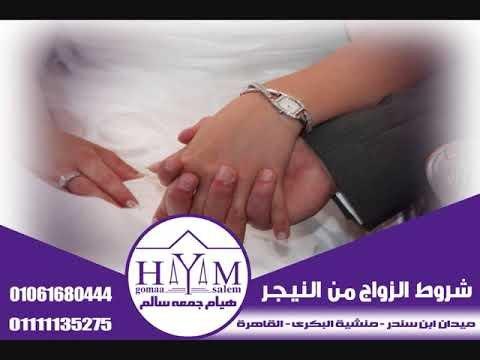 """تعرف على خطوات """"زواج الأجانب"""" في مصر"""