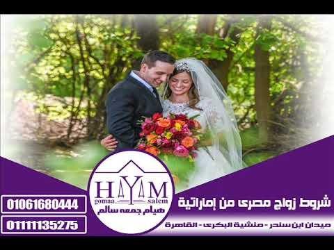 الشروط والإجراءات والأوراق اللازمة لعقد وتوثيق زواج الأجانب في مصر