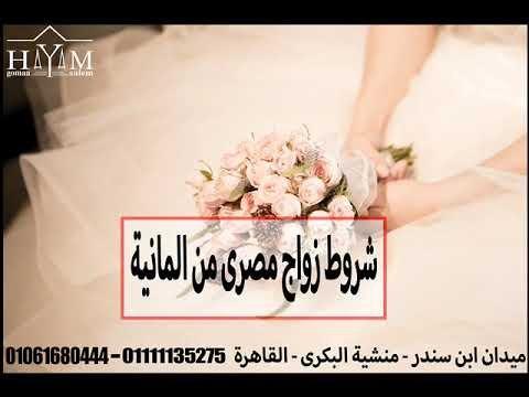 شروط واجراءات زواج مصرية من سودانى