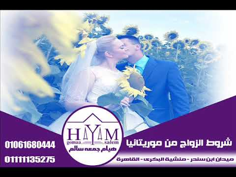 الاوراق المطلوبة للزواج من مغربية فى مصر