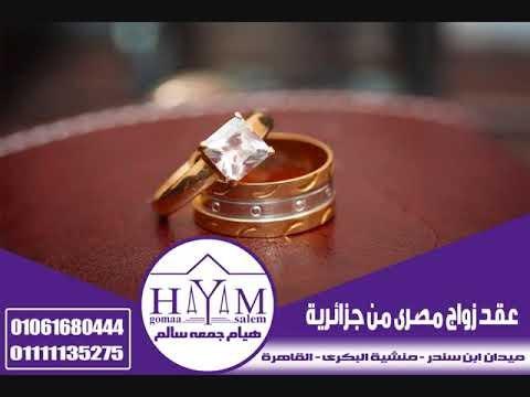زواج الاجانب في مصر 2020