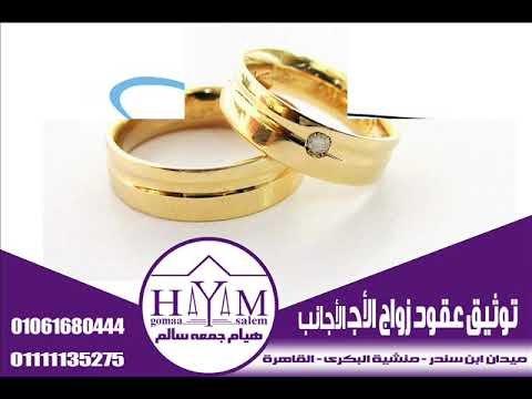 اجراءات زواج مصري من مغربية في المغرب 2019  ألمستشاره  هيأم جمعه سألم      {01061680444}   {01111135