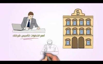 خطوات تأسيس شركتك المستشار القانونى هيام جمعه سالم 01061680444