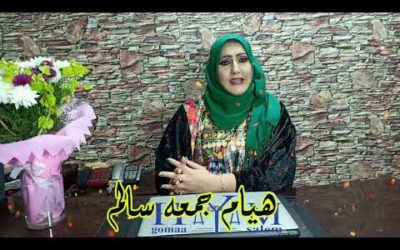 شروط هامه لزوج الانجليزى من الاخت المصريه / مع هيام جمعه سالم