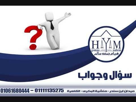 زواج الاجانب فى مصر –  +زواج مغربية من سوري محامي زواج الأجانب و العرب هيام جمعه سالم