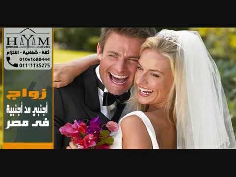 مكتب توثيق الخارجية احمد عرابى –  مكتب زواج الاجانب بالقاهرة المحامي هيام جمعه سالم 01061680444 😍😍😍😍