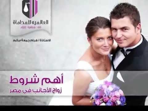 مكتب توثيق الخارجية احمد عرابى –  مكتب زواج الاجانب بالقاهرة المحامي هيام جمعه سالم 01061680444