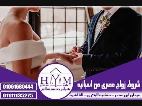 مكتب توثيق الخارجية احمد عرابى –  زواج السعودي من مصر زواج السعودي من مصر