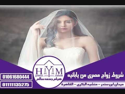 زواج الاجانب فى مصر –  زواج مصري من سورية  في مصر المستشار المحاميه  هيام جمعه سالم 01061680444+