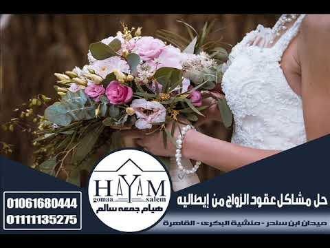محامي زواج الاجانب في المغرب  –  +المحامي هيام جمعه سالم01061680444   لتوثيق إتفاق مكتوب زواج بين سعودية من جزائري عراقي سوري كويتي