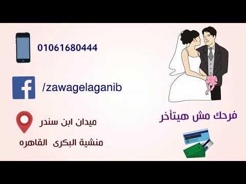 محامي زواج الاجانب في المغرب  –  الفيديو الاول تفاصيل عقد زواج الاجانب مع المحاميه / هيام جمعه سالم 01061680444