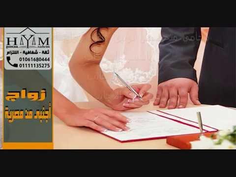 زواج الاجانب فى مصر –  مكتب زواج الاجانب بالقاهرة المحامي هيام جمعه سالم 01061680444
