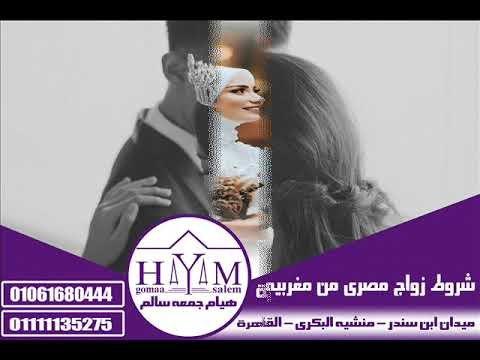 اجراءات توثيق قسيمة الزواج فى مصر