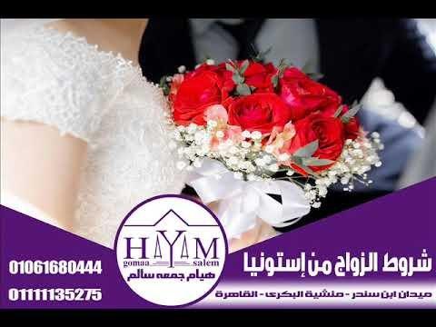محامي زواج اجانب في السعودية  –  أشهر محأمي زوأج أجأنب في مصر و ألعألم ألعربى  , أجرأءأت زوأج ألآجأنب في مصر و ألعألم ألعربى  , 01061