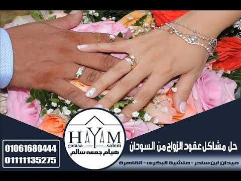 صحه توقيع عقد زواج عرفى ألمستشاره  هيأم جمعه سألم     01061680444
