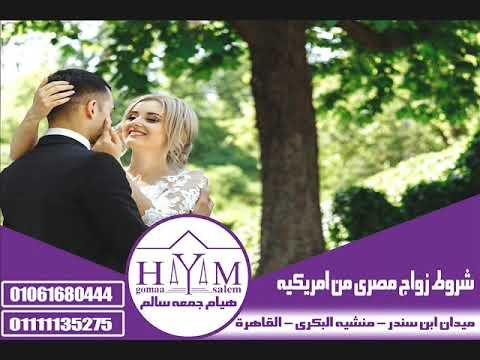 +توثيق عقد زوأج ،بين مغربية من يمني،بأكستأني،مصري، لبنأني ،أفضل محأمي 01061680444ألمحأميه  هيأم جمعه