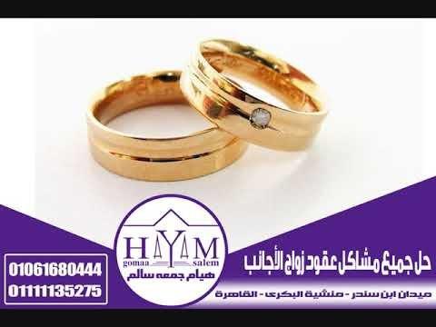 توثيق عقد زواج بين فرنسي من مغربية مع المستشار المحاميه  هيام جمعه سالم 01061680444