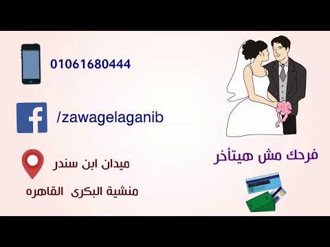 الفيديو الاول تفاصيل عقد زواج الاجانب مع المحاميه / هيام جمعه سالم 01061680444