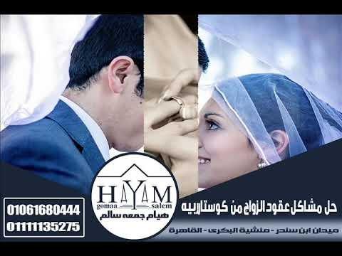 كيفية رفع دعوى اثبات زواج ألمستشاره  هيأم جمعه سألم        01061680444  01111135275