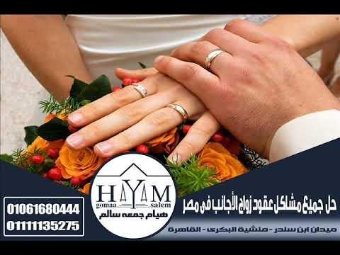 عقد زواج مصرى من اجنبية pdf  ألمستشاره  هيأم جمعه سألم      {01061680444}   {01111135275}
