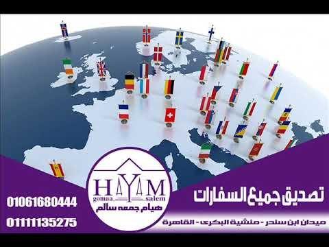 مدة صلاحية تصديق الخارجية المصرية ألمستشاره  هيأم جمعه سألم     01061680444