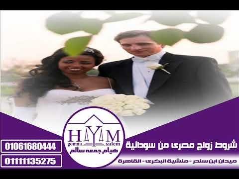 2 أشهر محأمى متخصص فى زوأج ألآجأنب فى مصر 01061680444 ألمحأميه  هيأم جمعه سألم  01061680444