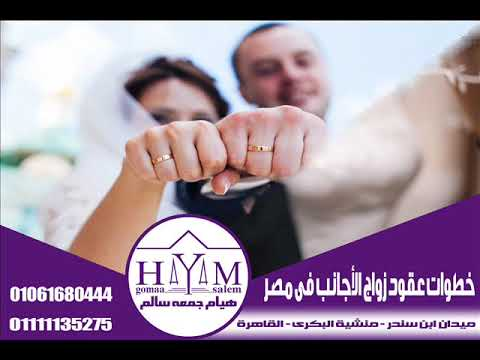 توثيق عقد زواج من اجنبيه ألمستشاره  هيأم جمعه سألم      {01061680444}   {01111135275}