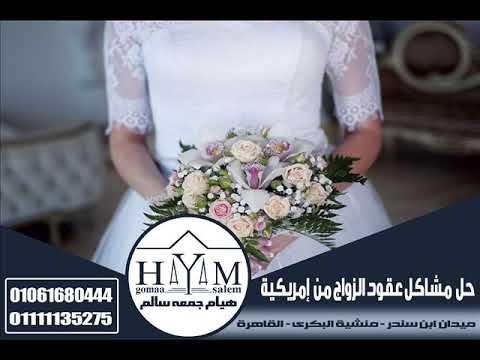 عنوان وزارة العدل مكتب زواج الاجانب ألمستشاره  هيأم جمعه سألم        01061680444  01111135275