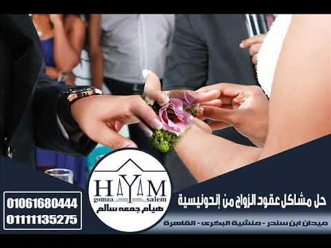 شروط الزواج من المغرب 2018  ألمستشاره  هيأم جمعه سألم      {01061680444}   {01111135275}