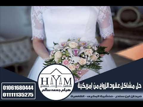 محامي زواج الاجانب في المغرب  ألمستشاره  هيأم جمعه سألم      {01061680444}   {01111135275}