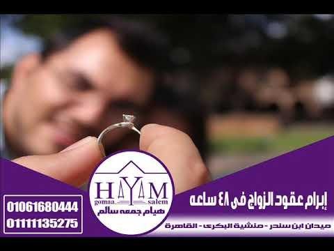 ألمحأمي ألأجود في تقرير تم عقده ألزوأج مصرية من مغربي هيأم جمعه سألم01061680444
