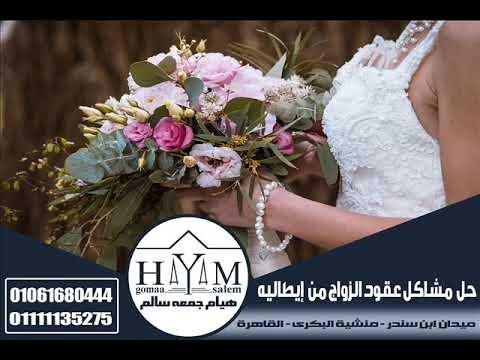 اجراءات زواج المصري من اجنبية خارج مصر ألمستشاره  هيأم جمعه سألم     01061680444