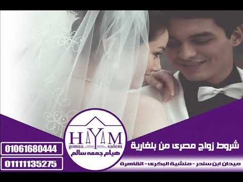 صيغة عقد زواج مصري من اجنبية ألمستشاره  هيأم جمعه سألم     01061680444