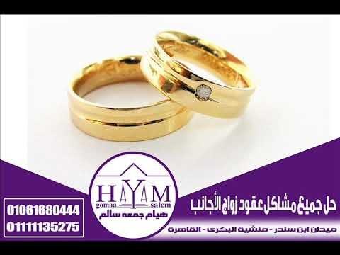 ارقام محامين للزواج في المغرب  ألمستشاره  هيأم جمعه سألم      {01061680444}   {01111135275}