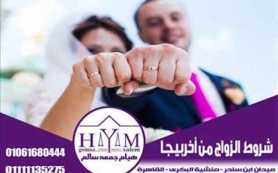 ارقام استشارات قانونية مجانية بالمغرب  ألمستشاره  هيأم جمعه سألم      {01061680444}   {01111135275}