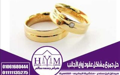 محامي في المغرب الدار البيضاء  ألمستشاره  هيأم جمعه سألم      {01061680444}   {01111135275}