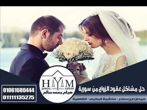استئناف حكم اثبات زواج ألمستشاره  هيأم جمعه سألم        01061680444  01111135275