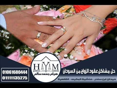 توثيق الزواج العرفي في السعودية ألمستشاره  هيأم جمعه سألم        01061680444  01111135275
