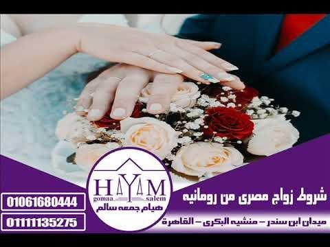 هل يمكن توثيق عقد زواج عرفى في الشهر العقارى ألمستشاره  هيأم جمعه سألم        01061680444  011111352
