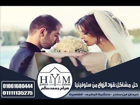 زواج الاجانب فى مصر –  ++ زواج أردني من مصرية بلا قبول القنصلية مع المستشار هيام جمعه سالم01061680444   01061680444