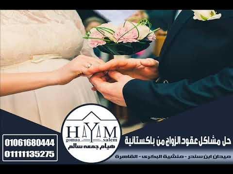 الزواج في المغرب بدون تصريح  ألمستشاره  هيأم جمعه سألم      {01061680444}   {01111135275}