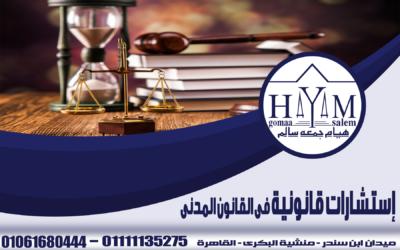 مايخص القانون 10 لسنة الخاص بمحاكم الاسرة (مجموعه مكاتب العالمية للمحاماه )