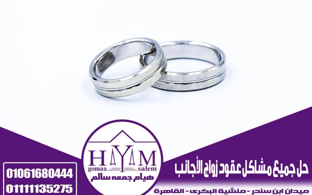 طريقة زواج السعوديين من اجنبيات لعام 2020